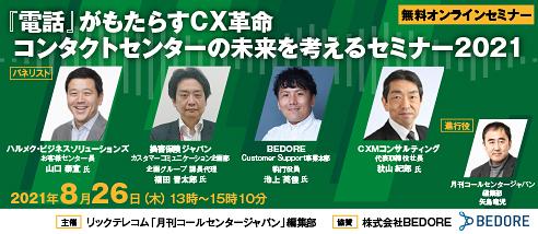 月刊コールセンタージャパン編集部主催「コンタクトセンターの未来を考えるセミナー2021」に協賛・登壇いたします