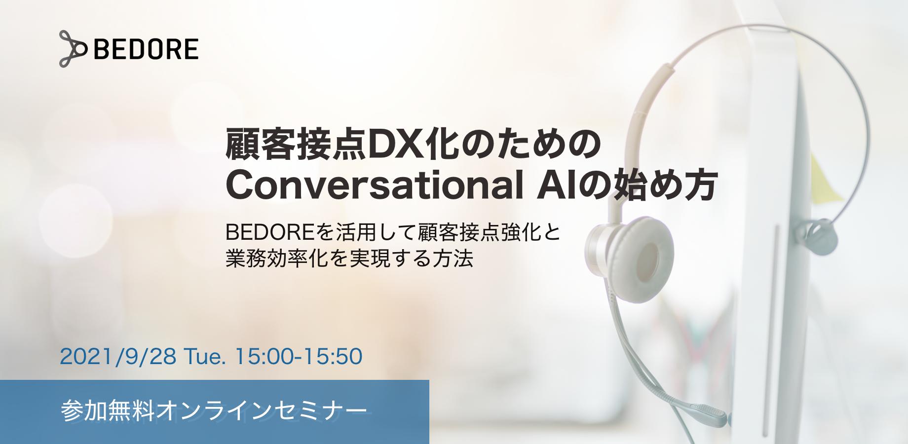 顧客接点DX化のためのConversational AIの始め方